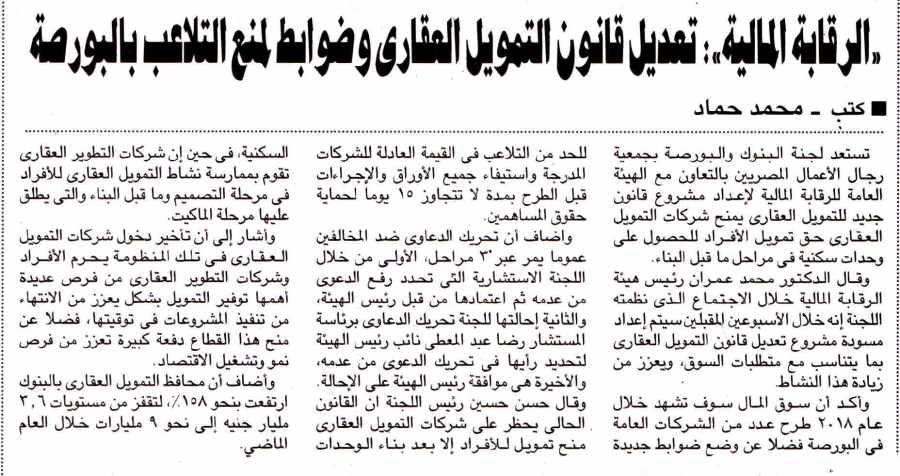 Al Ahram 2 Nov P.5..jpg