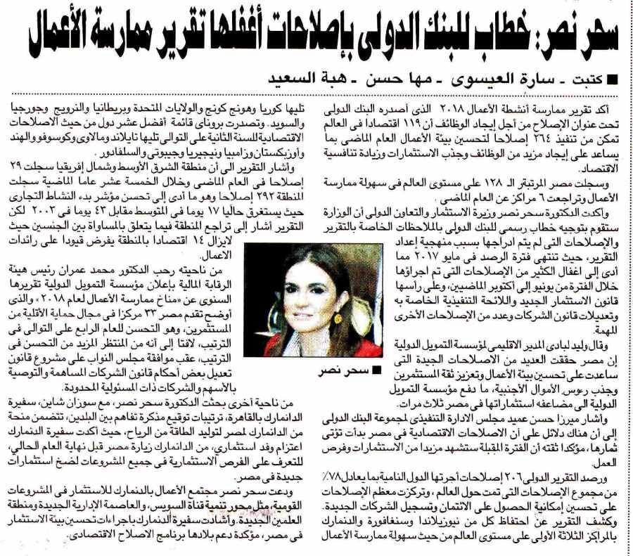 Al Ahram 2 Nov P.5.jpg