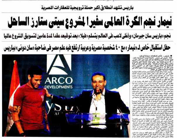 Al Ahram 2 Nov PA.14
