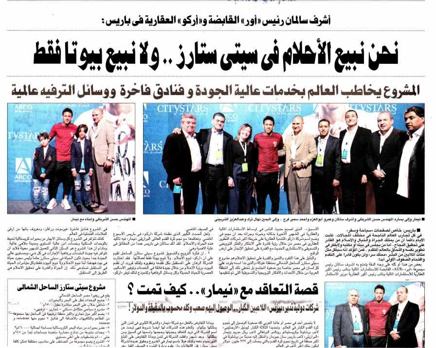 Al Ahram 2 Nov PA.15