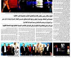 Al Ahram 2 Nov PB.14