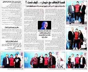 Al Ahram 2 Nov PB.15