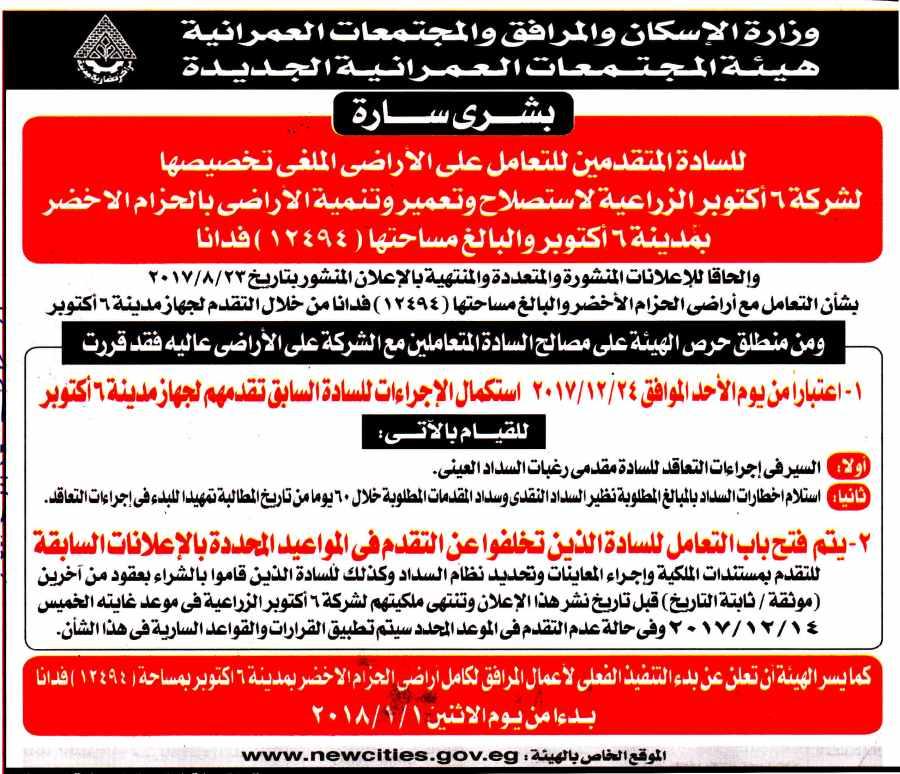 Al Ahram 27 Nov P.20.jpg