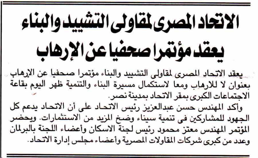 Al Ahram 29 Nov P.8.jpg