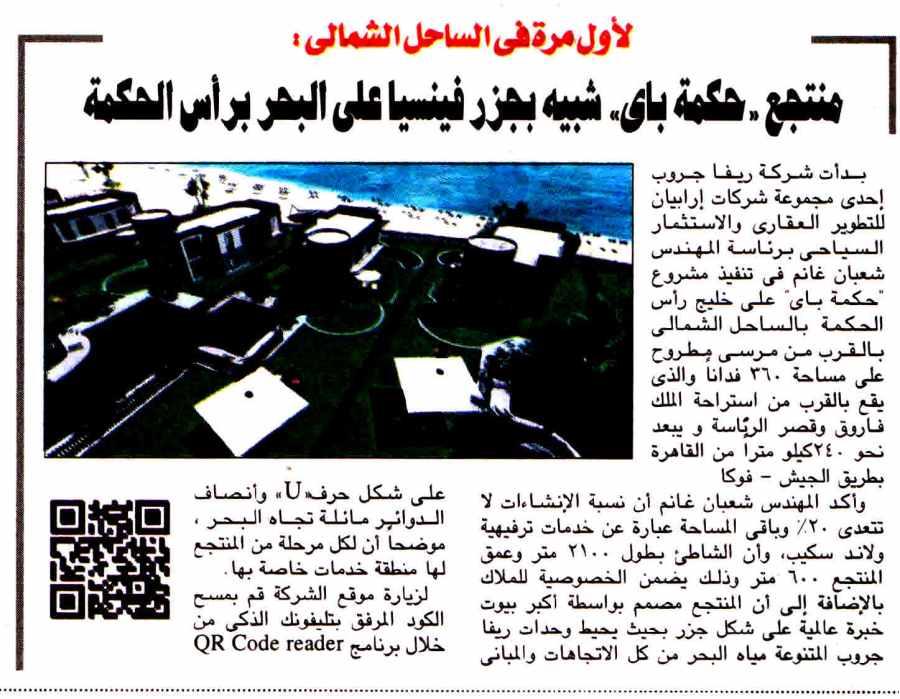 Al Ahram 7 Nov P.13.jpg