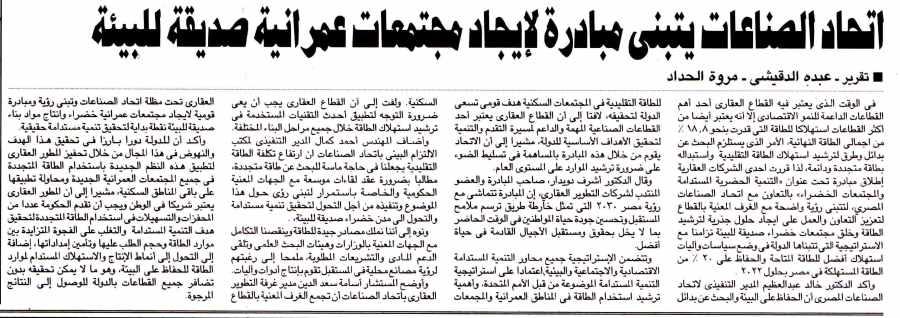 Al Ahram 8 Nov P.7.jpg