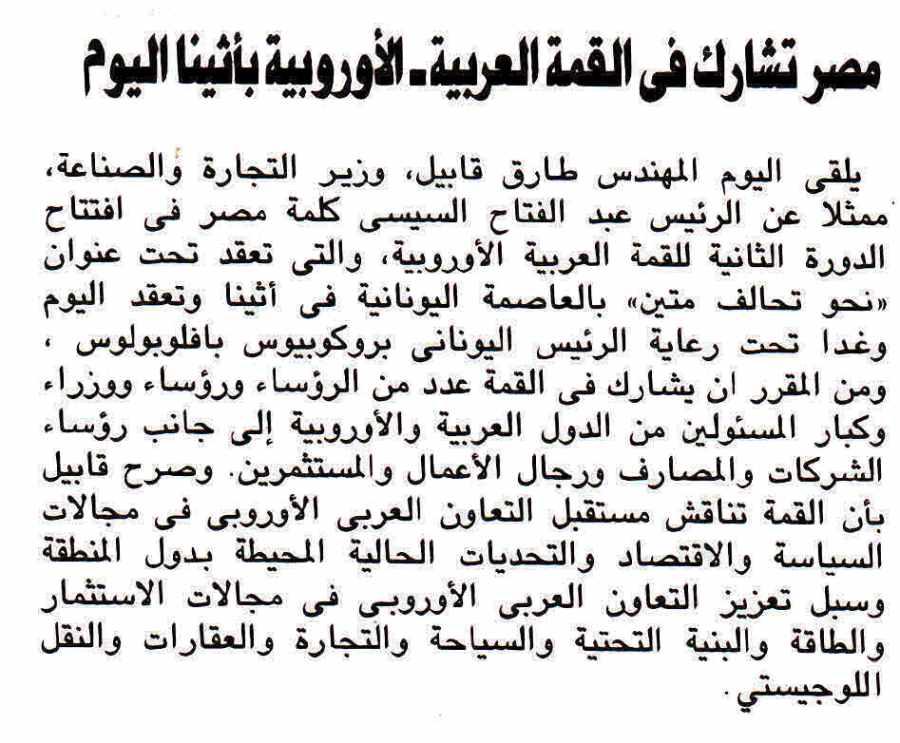 Al Ahram 9 Nov P.9.jpg