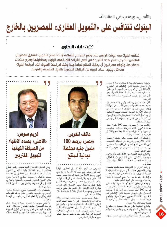 Al Ahram Al Iktisadi 12 Nov P.16.jpg