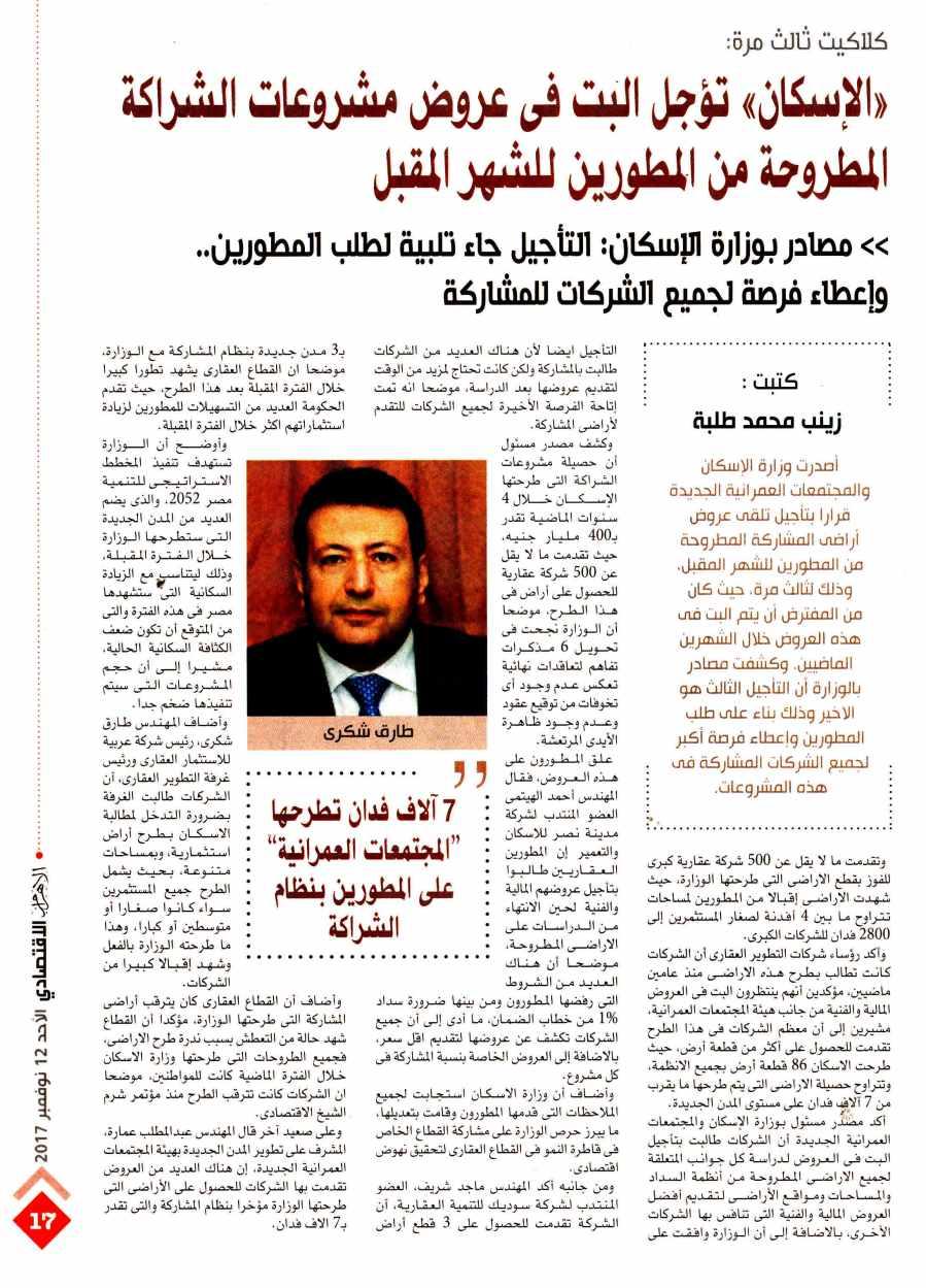 Al Ahram Al Iktisadi 12 Nov P.17.jpg