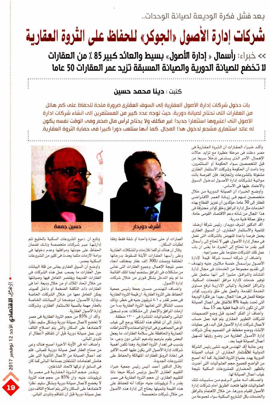Al Ahram Al Iktisadi 12 Nov P.19.jpg