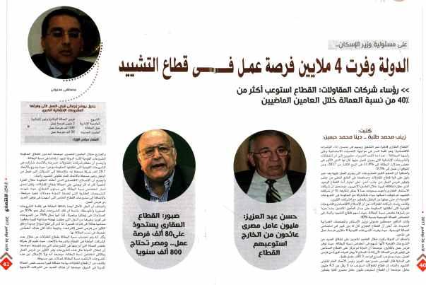 Al Ahram Al Iktisadi 26 Nov PA.40-42