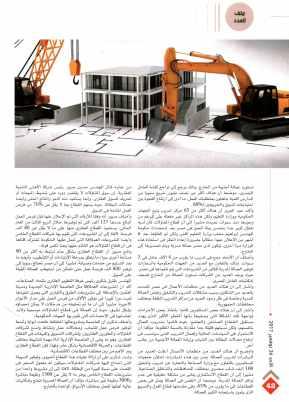 Al Ahram Al Iktisadi 26 Nov PB.40-42