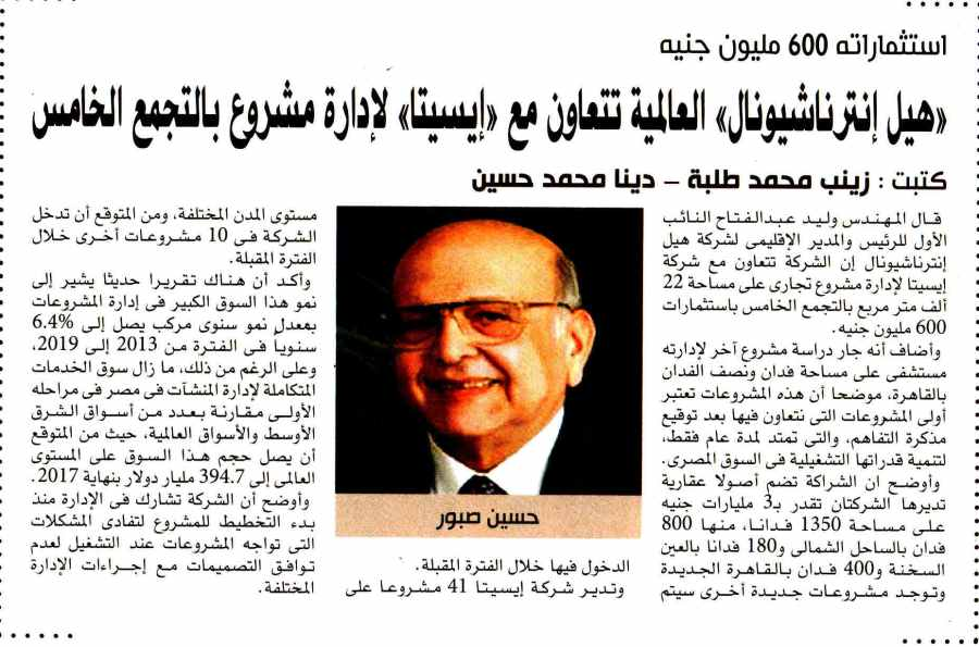 Al Ahram Al Iktisadi 29 Oct P.10.jpg