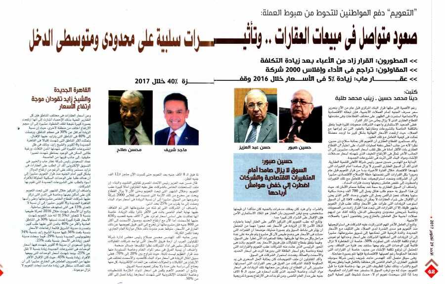 Al Ahram Al Iktisadi 29 Oct P.42-43.jpg