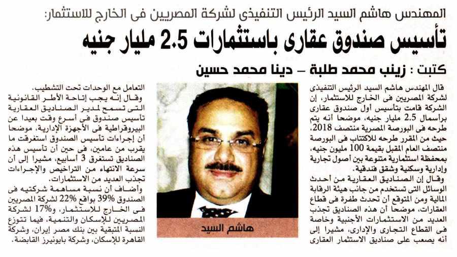 Al Ahram Al Iktisadi 5 Nov P.12.jpg