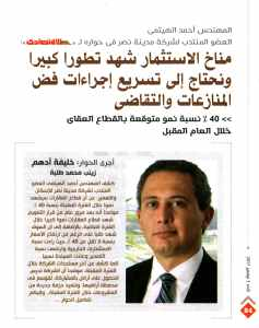 Al Ahram Al Iktisadi 5 Nov PA.24-27