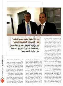 Al Ahram Al Iktisadi 5 Nov PB.24-27