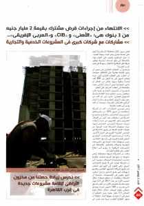 Al Ahram Al Iktisadi 5 Nov PC.24-27