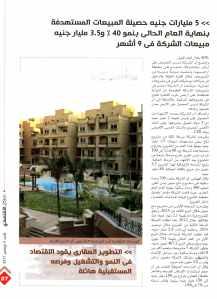 Al Ahram Al Iktisadi 5 Nov PD.24-27