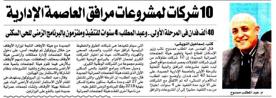 Al Ahram Al Masai 14 Nov P.1.jpg
