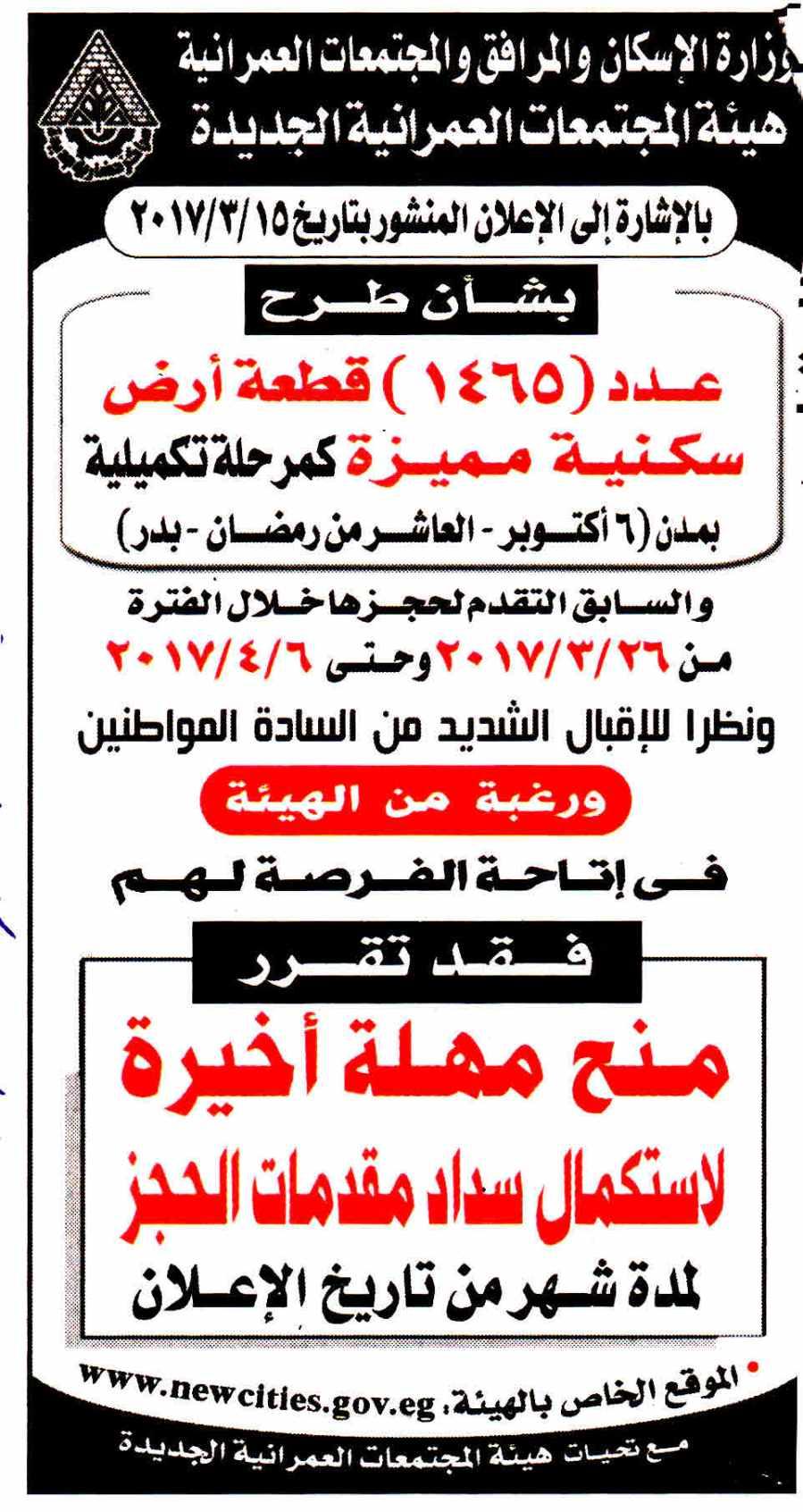 Al Akhbar 1 Nov P.3.jpg