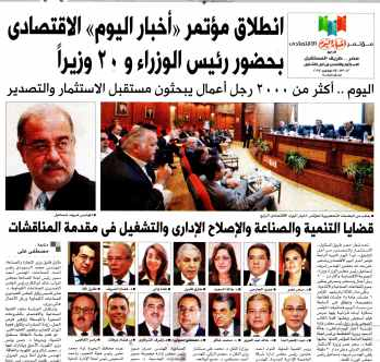 Al Akhbar 12 Nov PA.6