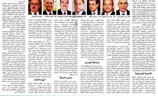 Al Akhbar 12 Nov PB.6