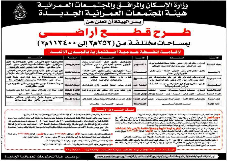 Al Akhbar 13 Nov P.20.jpg