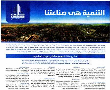 Al Akhbar 13 Nov PA.7