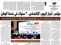 Al Akhbar 13 Nov PA.8-9
