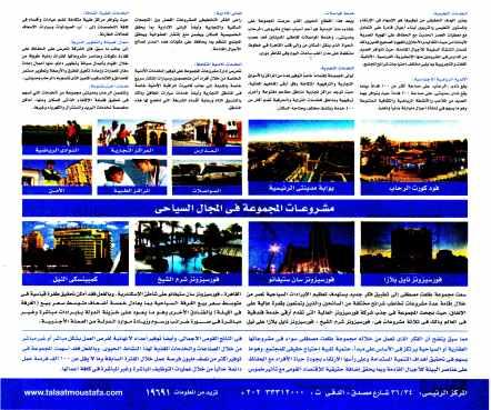 Al Akhbar 13 Nov PB.7