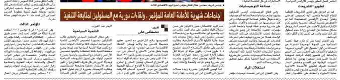 Al Akhbar 13 Nov PB.8-9