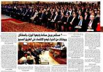 Al Akhbar 13 Nov PC.8-9