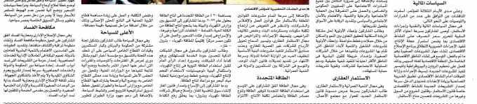 Al Akhbar 13 Nov PD.8-9