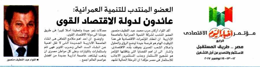 Al Akhbar 14 Nov P.7.jpg