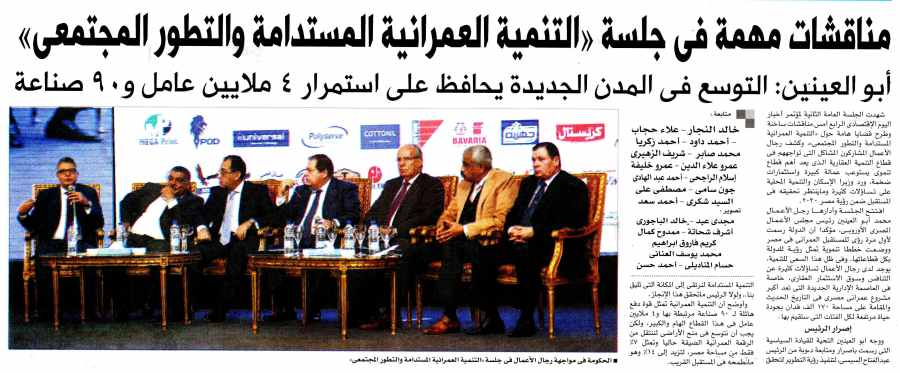 Al Akhbar 14 Nov P.8 A.jpg