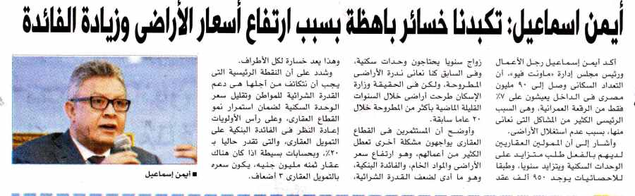 Al Akhbar 14 Nov P.8 B.jpg