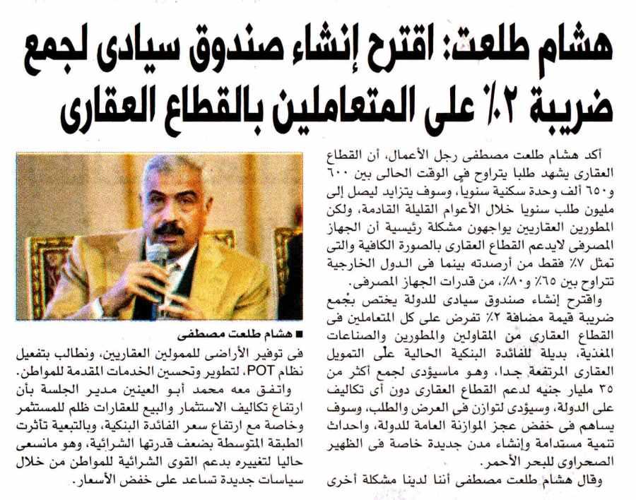 Al Akhbar 14 Nov P.8 C.jpg
