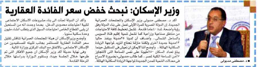 Al Akhbar 14 Nov P.8 D.jpg