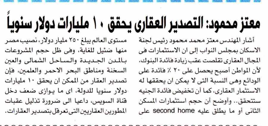 Al Akhbar 14 Nov P.8 E.jpg