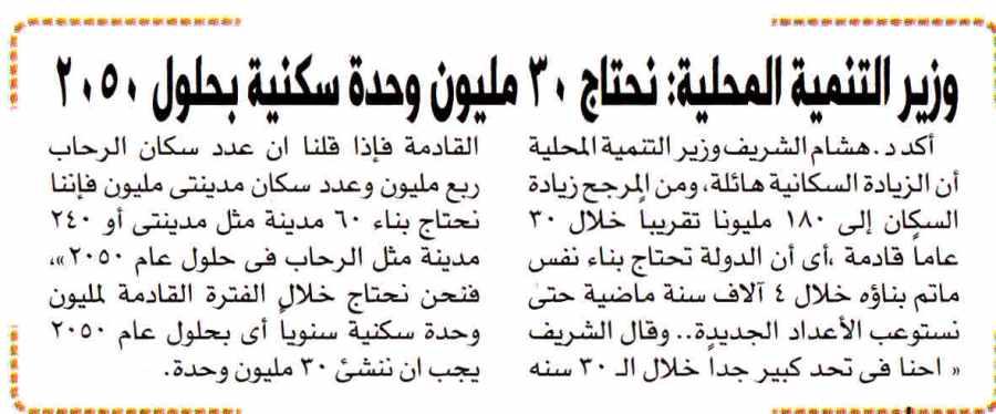 Al Akhbar 14 Nov P.8 F.jpg