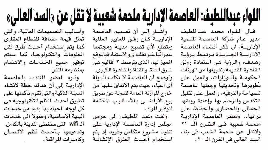 Al Akhbar 14 Nov P.8 G.jpg