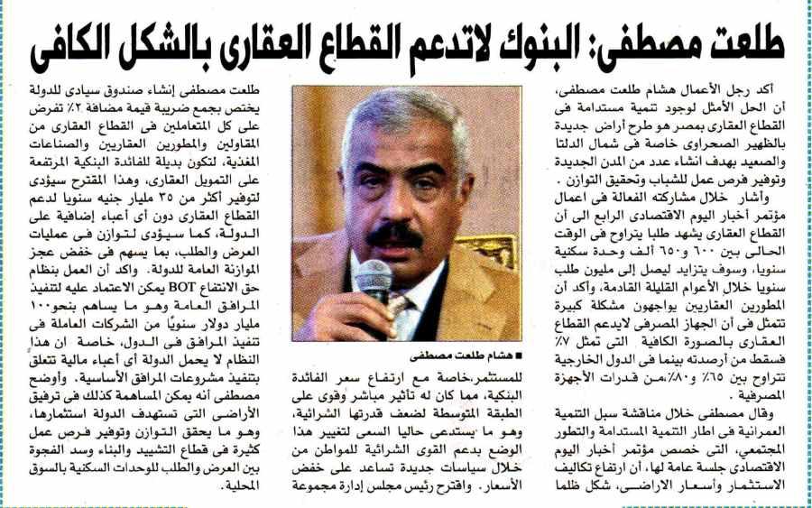 Al Akhbar 15 Nov P.9..jpg