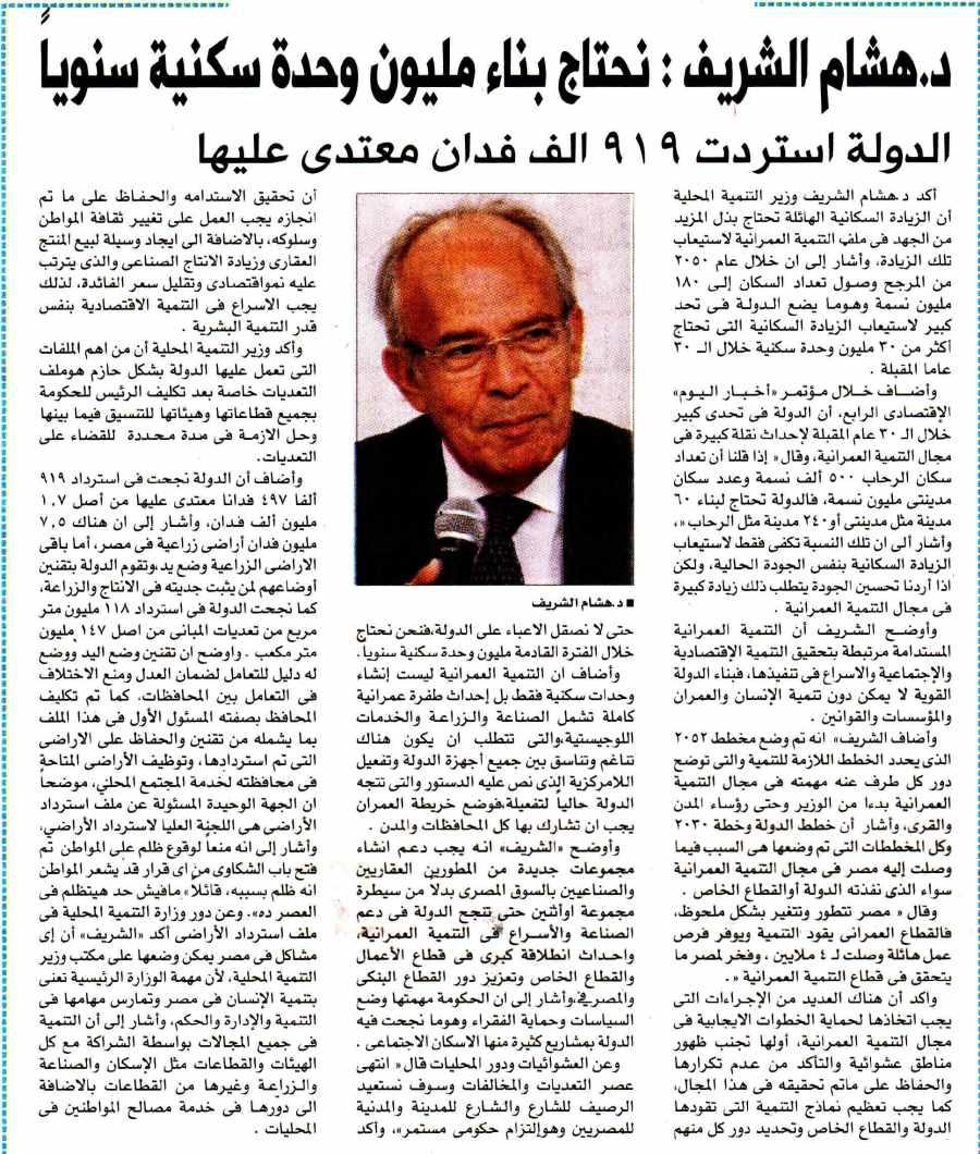 Al Akhbar 15 Nov P.9.jpg