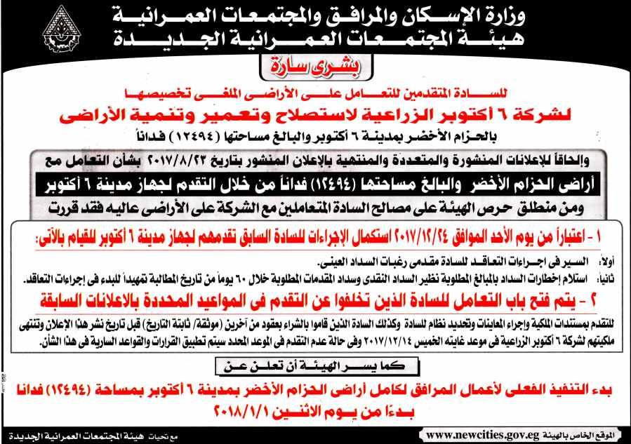 Al Akhbar 28 Nov P.3.jpg