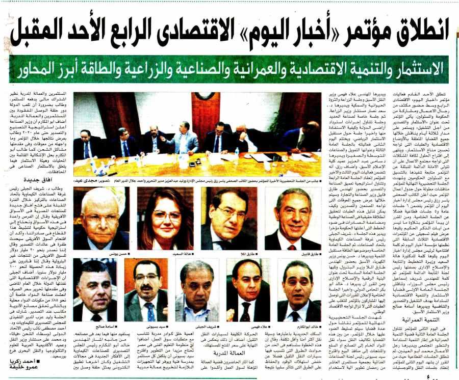 Al Akhbar 6 Nov P.10
