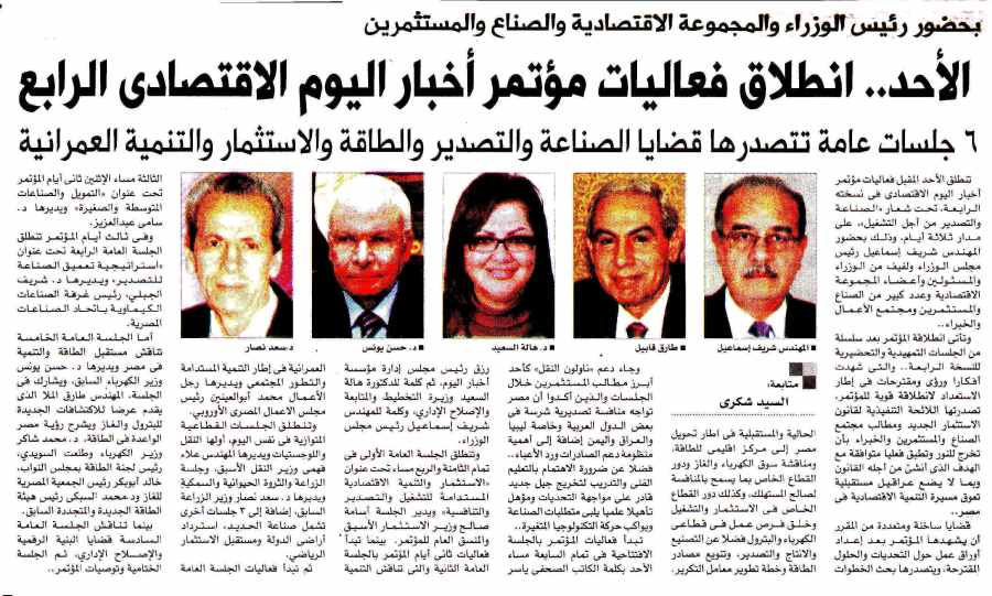 Al Akhbar 9 Nov P.15.jpg