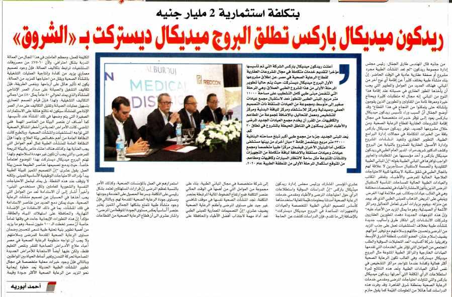 Al Akhbar Al Masai 12 Nov P.7 A.jpg
