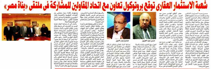 Al Akhbar Al Masai 12 Nov P.7 B.jpg