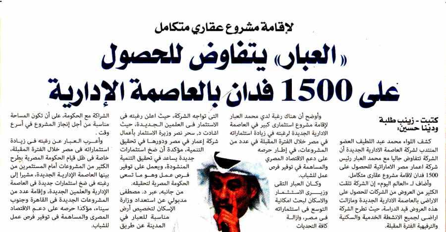 Al Alam Al Youm 14 Nov P.1 A.jpg